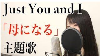 ドラマ「母になる」主題歌 安室奈美恵 / New Single「Just You and I」 ...