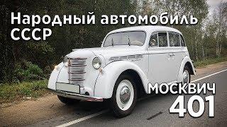 Москвич 401: Видео-обзор и Тест-драйв автомобиля.