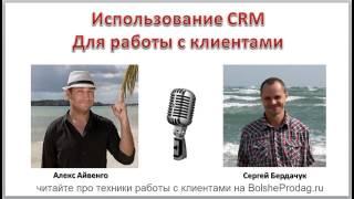 видео Как повысить продажи в розничной торговле при помощи CRM-системы