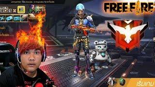 🔴[LIVE] Free Fire:#20 กลับมาจากงาน ฟรีฟาย PLATY เเล้ว