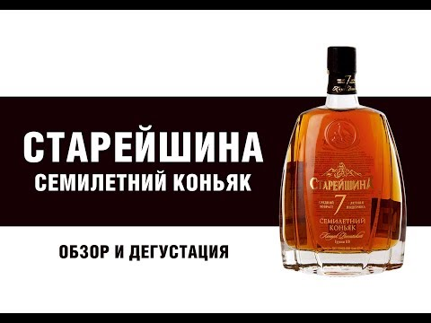 Коньяк Старейшина 7 лет. Обзор и дегустация