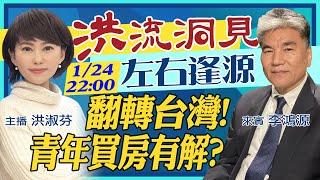 【主播出任務│洪流洞見】 20210124新台灣世紀挑戰青年買房有解方「空校」雙贏計畫