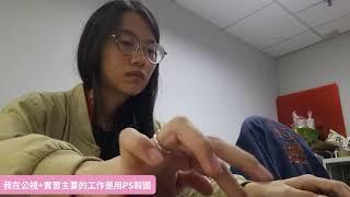 宋沛岑實習影片