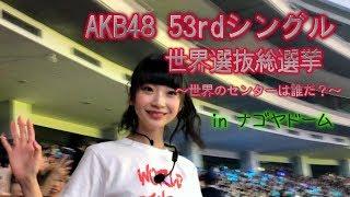 ☆荻野由佳 推し席☆ AKB48 グループ in ナゴヤドーム コンサート 53rdシングル 世界選抜総選挙《AKB48 SKE48 NMB48 HKT48 NGT48 STU48/20180616》