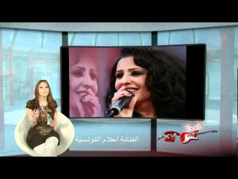 3abali show Rania Elakhras / singer Ahlam Tunisia.mpg