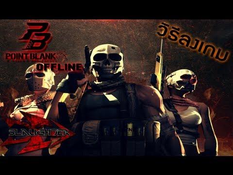 PB Offline - วิธีลงเกม - By 5lauGh7er