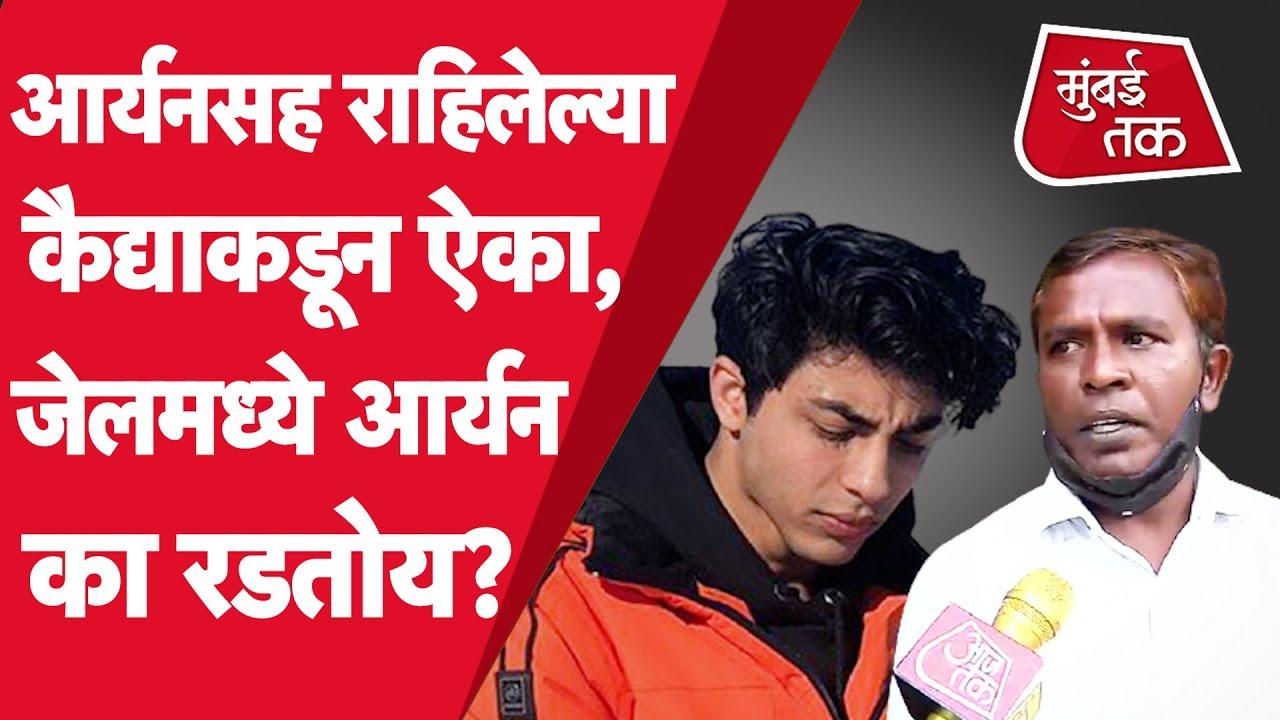 Download Aryan Khan तुरूंगात का रडतोय, आर्यनसोबत राहिलेल्या कैद्याकडून ऐका  Arthur Road Jail   Drug Case  NCB