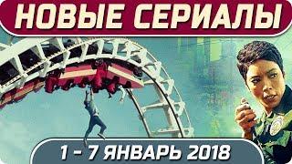 Новые сериалы зимы 2018 (01 – 07 январь) Выход новых сериалов 2018 #Кино #Сериал