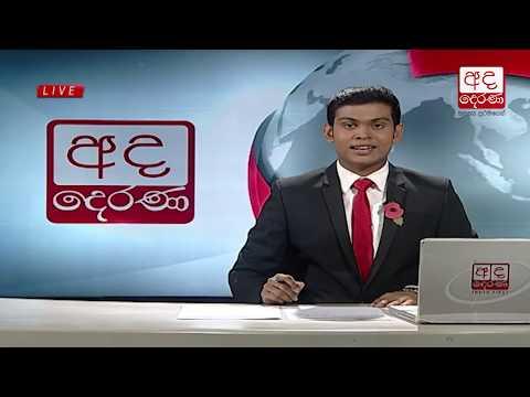 Ada Derana Late Night News Bulletin 10.00 pm - 2018.11.12