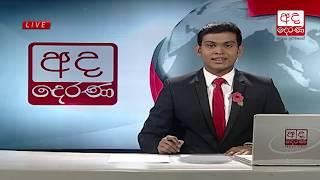 Ada Derana Late Night News Bulletin 10.00 pm - 2018.11.12 Thumbnail