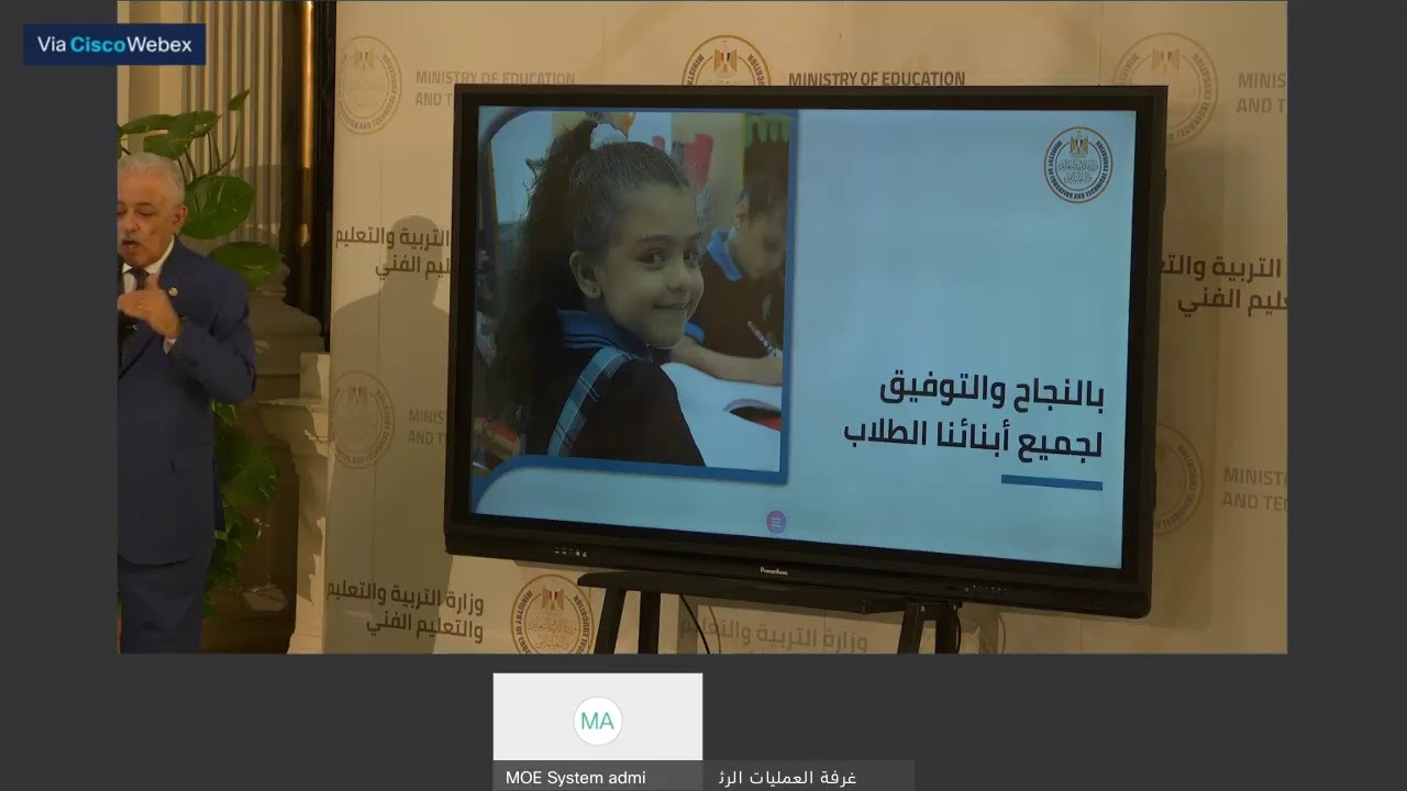 بدء مؤتمر وزير التعليم للكشف عن تفاصيل العام الدراسي الجديد ٢٠٢٠ ٢٠٢١ بث مباشر المصري اليوم