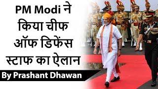 India to get Chief of Defence Staff (CDS) PM Modi ने किया चीफ ऑफ डिफेंस स्टाफ का ऐलान
