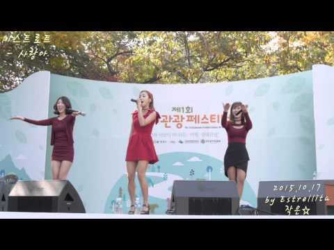 20151017 미쓰트로트 북한산 힐링 콘서트 전체직캠 - 03.사랑아