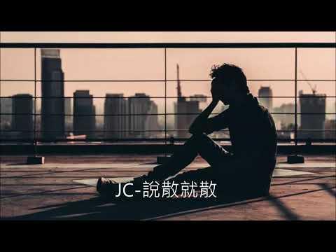 (一小時版)JC-說散就散