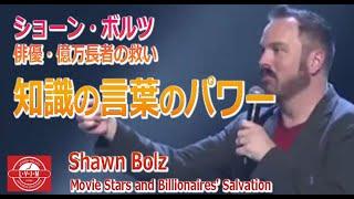 「映画俳優・億万長者の救い・富の移行・知識の言葉のパワー」Shawn Bolz-Testimonies of Movie Stars and Billionaires' Salvation