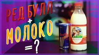 ЧТО БУДЕТ, ЕСЛИ СМЕШАТЬ МОЛОКО И РЕД БУЛЛ! | What happens if you mix milk and Red Bull