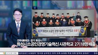 제2기 화성시소공인경영혁신기술 사관학교 18명 배출