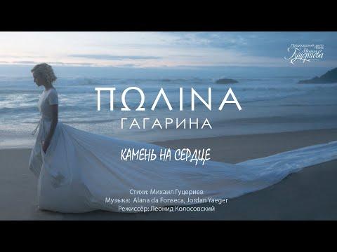 Полина Гагарина — Камень на сердце