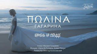 Download Полина Гагарина— «Камень насердце» (Official Video) Mp3 and Videos