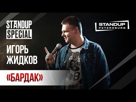 StandUp Special / Игорь Жидков / (октябрь 2019)