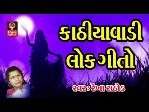 Kathiyavadi Lokgeet Gujarati Lokgeet Old Gujarati Songs Folk Songs Non Stop 2018  Rekha Rathod