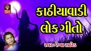 Kathiyavadi Lokgeet Gujarati Lokgeet Old Gujarati Songs Folk Songs Non Stop 2018 Rekha Rathod
