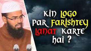 Repeat youtube video Kin Logo Par Farishtey Lannat Karte Hai By Adv. Faiz Syed