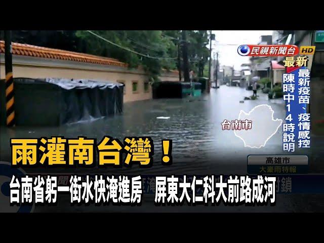 雨彈襲台南! 週六台南省躬一街一度淹到30公分-民視台語新聞