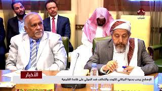 الإصلاح يرحب بدعوة البركاني للتوحد والتحالف ضد الحوثي على قاعدة الشرعية  | تقرير يمن شباب