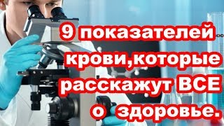 как расшифровать АНАЛИЗ КРОВИ / топ5хайп