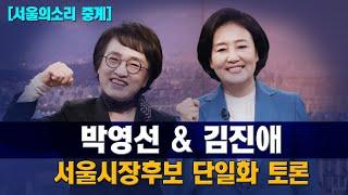 박영선 & 김진애 서울시장후보 단일화 토론