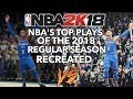 TOP PLAYS OF THE 2018 NBA REGULAR SEASON RECREATED IN NBA 2K18