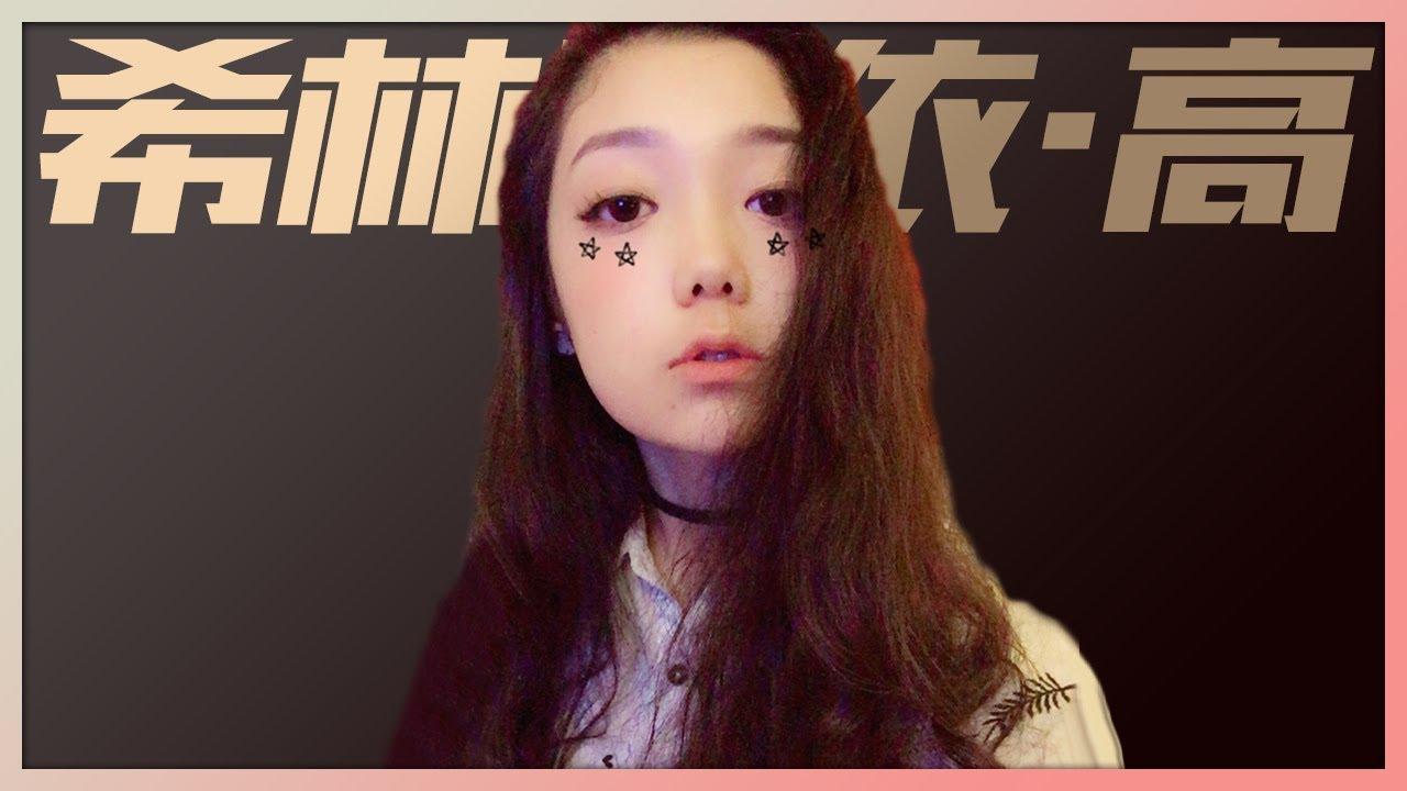【人气学员】 希林娜依·高 《中国新歌声2》音乐合辑完整版 SING!CHINA S2 [浙江卫视官方HD]