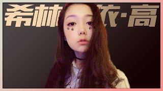 浙江音乐YouTube: http://bit.ly/singchina ◘ 浙江卫视YouTube: http://...