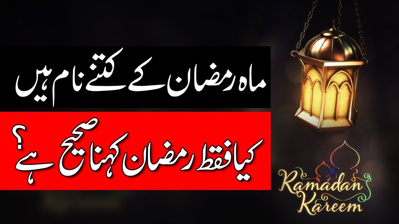 Ramadan Kareem 2020 | Ramadan Kareem Names | Ramadan Kareem Dua 2020