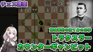【チェス講座】28.トラクスラーカウンターアタックの解説 - ツーナイトディフェンスに見られる超攻撃的なオープニング