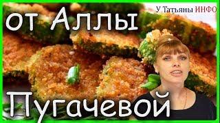 ЛЮБИМОЕ блюдо Аллы Пугачевой - жареные огурцы!!! Галкин в шоке!)))