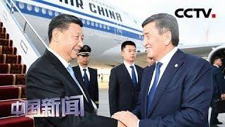 [中国新闻] 习近平抵达比什凯克 开始对吉尔吉斯共和国进行国事访问 并出席上海合作组织成员国元首理事会第十九次会议   CCTV中文国际