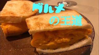 グルメの王道「オムレツサンドの美味しいコーヒー専門店」の紹介動画で...