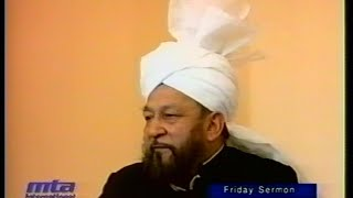 Urdu Khutba Juma on December 21, 1990 by Hazrat Mirza Tahir Ahmad