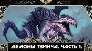 Warhammer 40000. Демоны Тзинча. Часть 1.