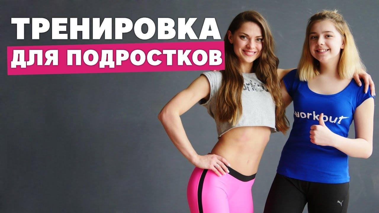 Тренировка для | ежедневный комплекс упражнений для похудения дома