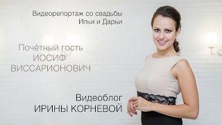 Почетный гость Иосиф Виссарионович Репортаж со свадьбы Ильи и Дарьи