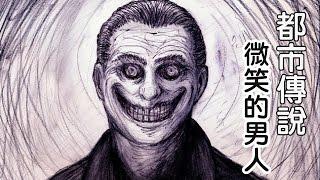 都市傳說-微笑的男人The Smiling Man【米娜朗讀】