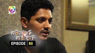 Monara Kadadaasi Episode 80 || මොණර කඩදාසි | සතියේ දිනවල රාත්රී 10.00 ට ස්වර්ණවාහිනී බලන්න... Thumbnail