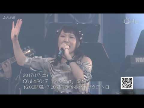 [チケット残りわずか]ワンマンLIVE Q'ulle2017 「Re:start」 開催!!