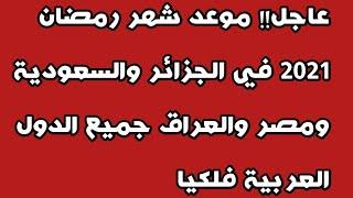 عاجل!! موعد شهر رمضان 2021 في الجزائر والسعودية ومصر والعراق وجميع الدول العربية فلكيا