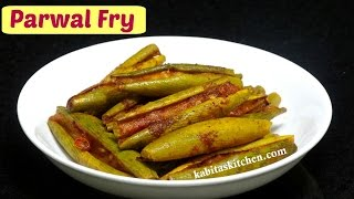 Parwal Fry Recipe | Fried Pointed Gourd | Potol Bhaja | Easy and Quick Sabzi | kabitaskitchen