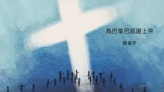 《聖言日糧》2021.04.27 復活期