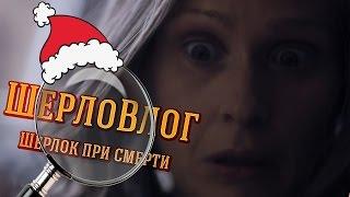 ШерлоВлог #2 - Шерлок при смерти/The Lying Detective